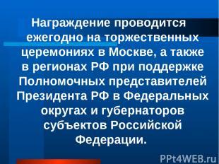 Награждение проводится ежегодно на торжественных церемониях в Москве, а также в