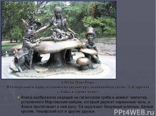 США,г Нью-Йорк В Центральном парке установлена скульптура, посвященная сказке Л.