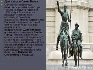 ДонКихот и Санчо Панса Однако литературные памятники устанавливают не только на