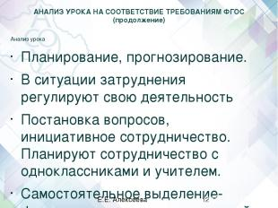 АНАЛИЗ УРОКА НА СООТВЕТСТВИЕ ТРЕБОВАНИЯМ ФГОС (продолжение) Анализ урока Планиро