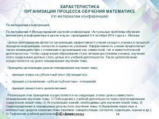 ХАРАКТЕРИСТИКА ОРГАНИЗАЦИИ ПРОЦЕССА ОБУЧЕНИЯ МАТЕМАТИКЕ (по материалам конференц