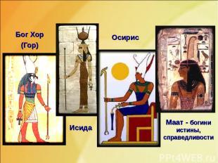 Бог Хор (Гор) Осирис Исида Маат- богини истины, справедливости