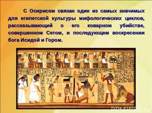 С Осирисом связан один из самых значимых для египетской культуры мифологических