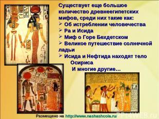 Существует еще большое количество древнеегипетских мифов, среди них такие как: О