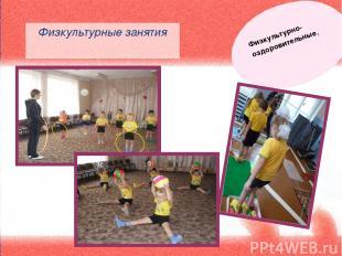 Физкультурные занятия Физкультурно-оздоровительные,