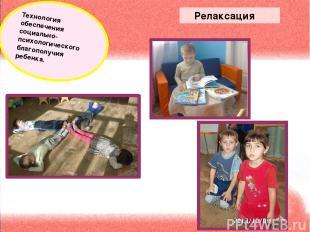 Технология обеспечения социально-психологического благополучия ребенка. Релаксац
