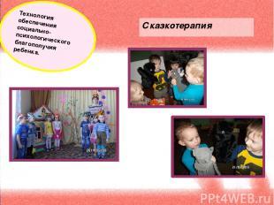 Сказкотерапия Технология обеспечения социально-психологического благополучия реб
