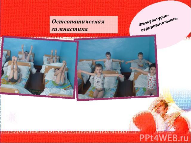 Физкультурно-оздоровительные, Остеопатическая гимнастика