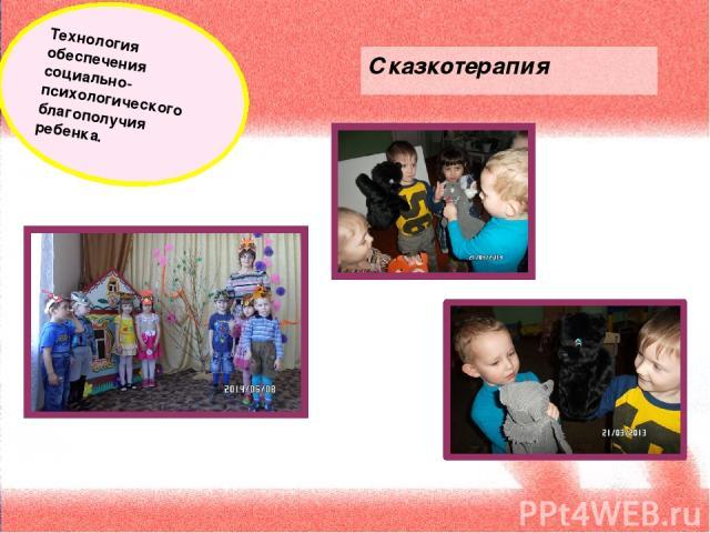 Сказкотерапия Технология обеспечения социально-психологического благополучия ребенка.