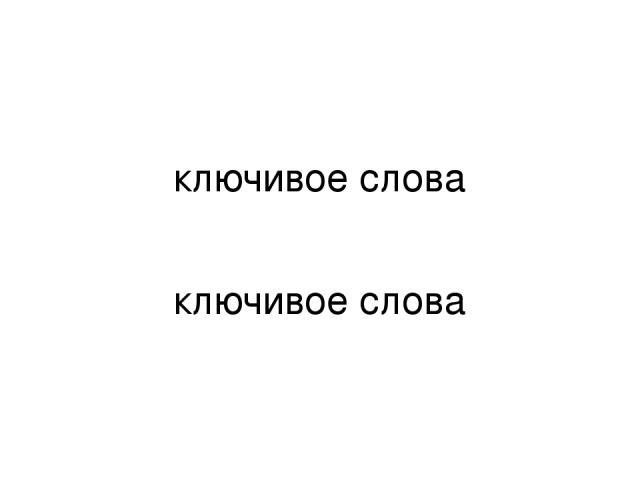 ключивое слова ключивое слова