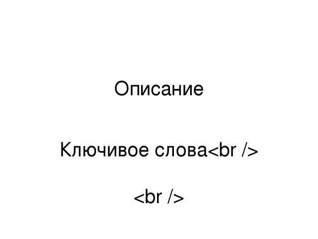 Описание Ключивое слова ================== >>> >>>>Скачать здесь>>Или здесь