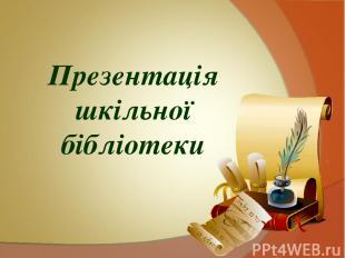 Презентація шкільної бібліотеки