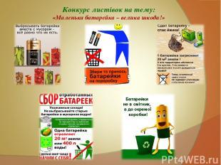 Конкурс листівок на тему: «Маленька батарейка – велика шкода!» Батарейки не в см