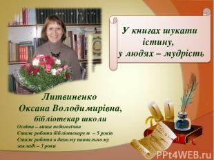 Литвиненко Оксана Володимирівна, бібліотекар школи Освіта – вища педагогічна Ста