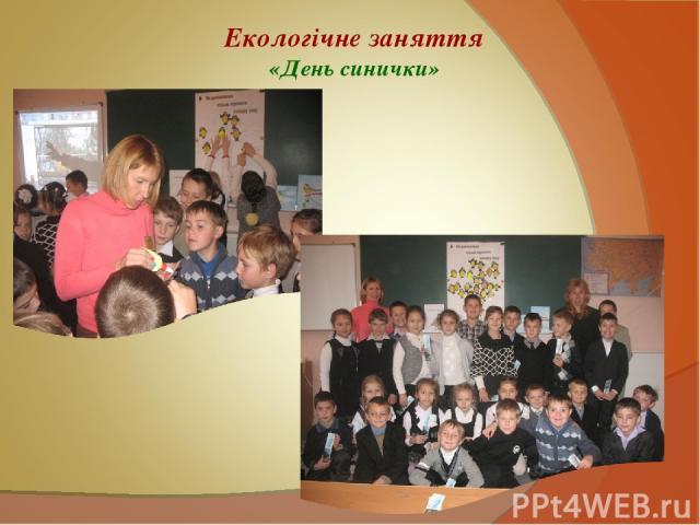 Екологічне заняття «День синички»