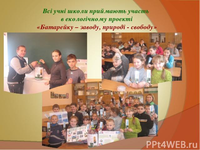Всі учні школи приймають участь в екологічному проекті «Батарейку – заводу, природі - свободу»