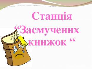 """Станція """"Засмучених книжок """""""