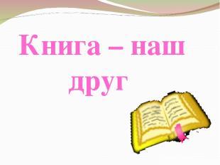 Книга – наш друг