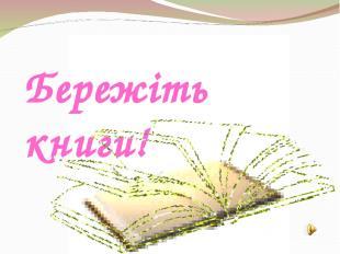 Бережіть книги!