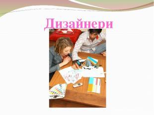 Дизайнери
