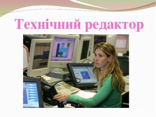 Технічний редактор