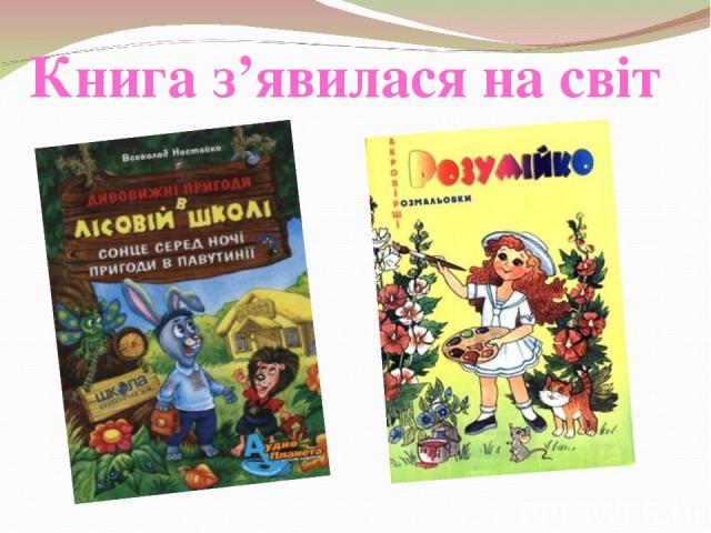 Книга з'явилася на світ