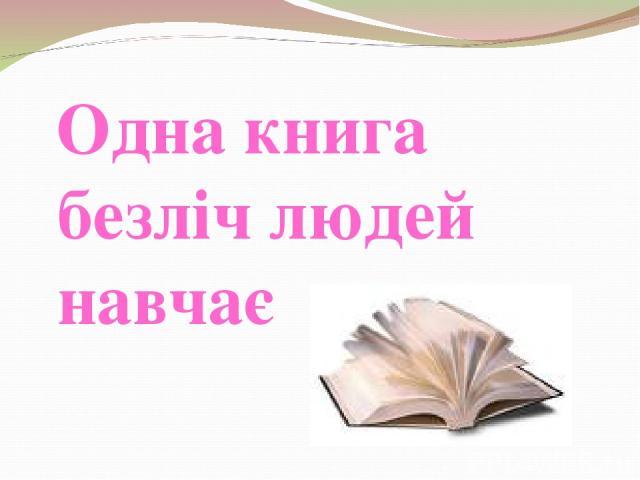 Одна книга безліч людей навчає
