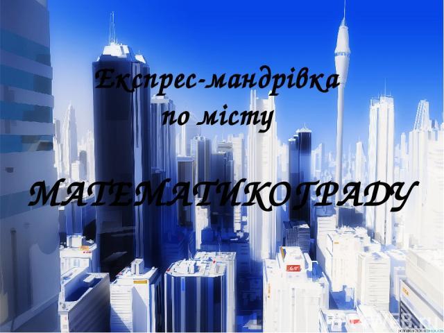 Експрес-мандрівка по місту МАТЕМАТИКОГРАДУ