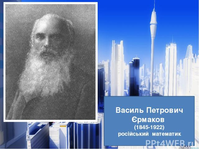 Василь Петрович Єрмаков (1845-1922) російський математик