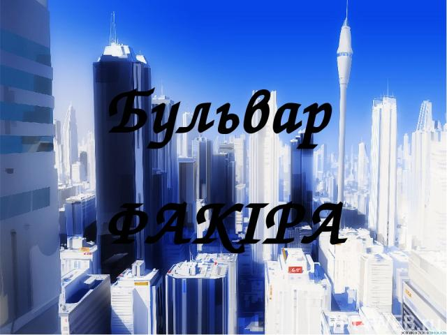 Бульвар ФАКІРА