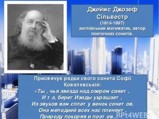 Присвячує рядки свого сонета Софії Ковалевській: «Ты , чья звезда над озером сия