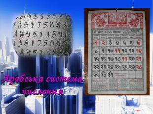 Арабська система числення