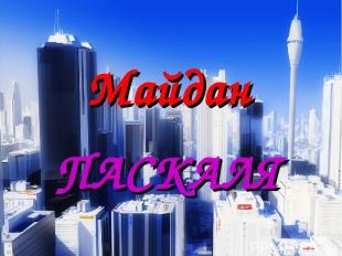 Майдан ПАСКАЛЯ