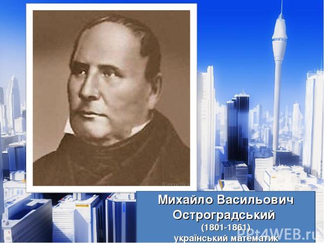 Михайло Васильович Остроградський (1801-1861) український математик