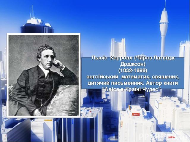 """Льюїс Керролл (Чарлз Латвідж Доджсон) (1832-1898) англійський математик, священик, дитячий письменник. Автор книги """"Аліса в Країні Чудес"""""""