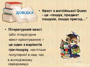 """Квест з англійської Quest - це «пошук, предмет пошуків, пошук пригод…"""" Літератур"""