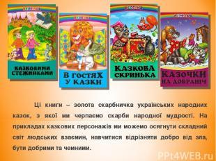 Ці книги – золота скарбничка українських народних казок, з якої ми черпаємо скар