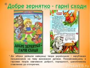 До збірки увійшли найкращі твори українських і зарубіжних письменників на тему в