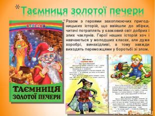 Разом з героями захоплюючих пригод-ницьких історій, що ввійшли до збірки, читачі