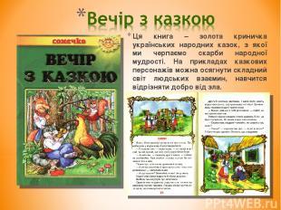 Ця книга – золота криничка українських народних казок, з якої ми черпаємо скарби