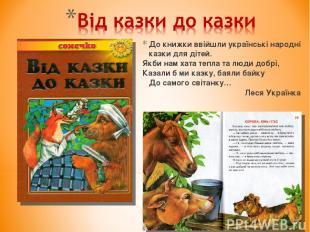 До книжки ввійшли українські народні казки для дітей. Якби нам хата тепла та люд