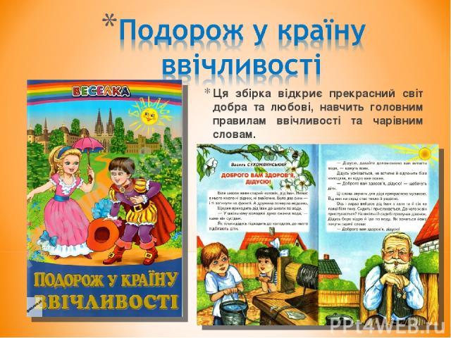 Ця збірка відкриє прекрасний світ добра та любові, навчить головним правилам ввічливості та чарівним словам.