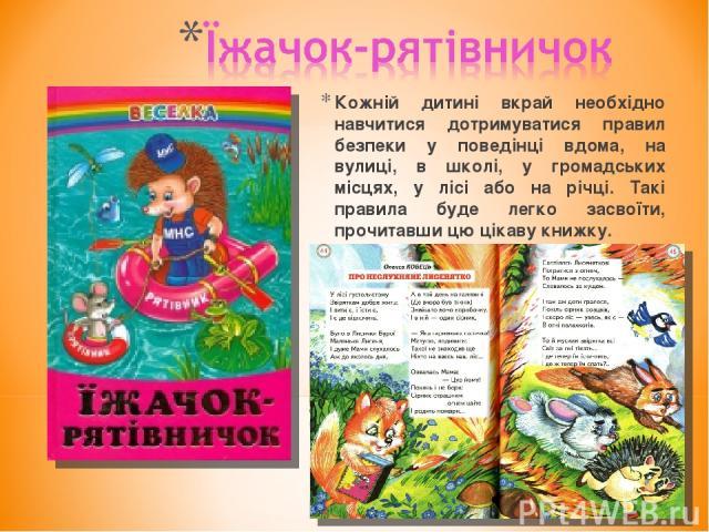 Кожній дитині вкрай необхідно навчитися дотримуватися правил безпеки у поведінці вдома, на вулиці, в школі, у громадських місцях, у лісі або на річці. Такі правила буде легко засвоїти, прочитавши цю цікаву книжку.