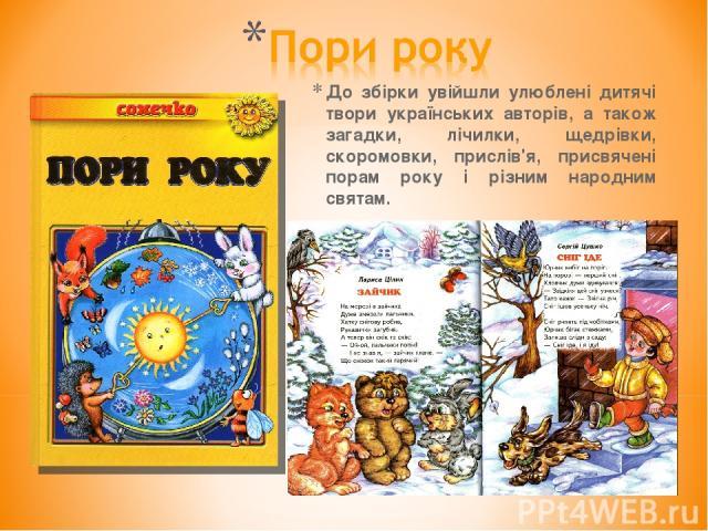 До збірки увійшли улюблені дитячі твори українських авторів, а також загадки, лічилки, щедрівки, скоромовки, прислів'я, присвячені порам року і різним народним святам.