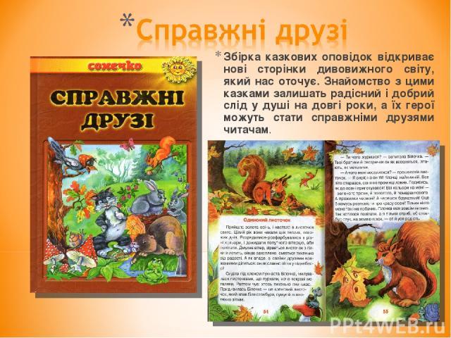 Збірка казкових оповідок відкриває нові сторінки дивовижного світу, який нас оточує. Знайомство з цими казками залишать радісний і добрий слід у душі на довгі роки, а їх герої можуть стати справжніми друзями читачам.