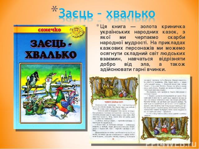 Ця книга — золота криничка українських народних казок, з якої ми черпаємо скарби народної мудрості. На прикладах казкових персонажів ми можемо осягнути складний світ людських взаємин, навчаться відрізняти добро від зла, а також здійснювати гарні вчинки.