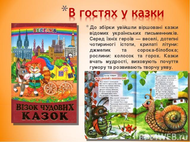 До збірки увійшли віршовані казки відомих українських письменників. Серед їхніх героїв — веселі, дотепні чотириногі істоти, крилаті літуни: джмелик та сорока-білобока; рослини: колосок та горох. Казки вчать мудрості, виховують почуття гумору та розв…