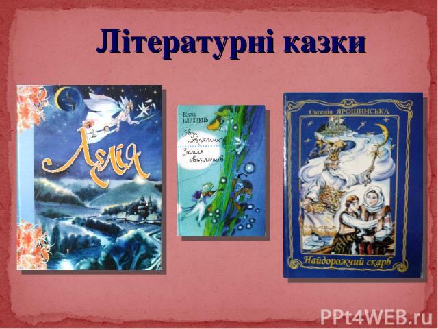 Літературні казки