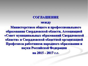 СОГЛАШЕНИЕ между Министерством общего и профессионального образования Свердловск