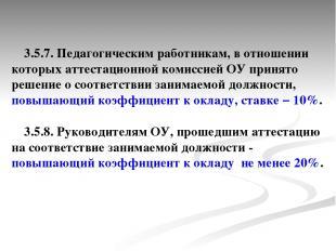 3.5.7. Педагогическим работникам, в отношении которых аттестационной комиссией О